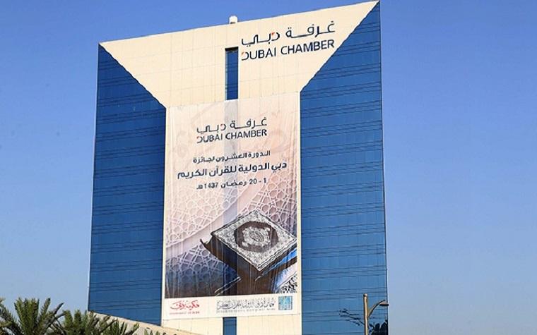The Dubai Chamber continues to participate in annual Dubai International Holy Quran Award event.