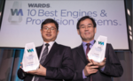 Dr. Jin Hwan Jung (left) and Dr. Kyoung Pyo Ha of Hyundai Motor Group receive trophies from WardsAuto.