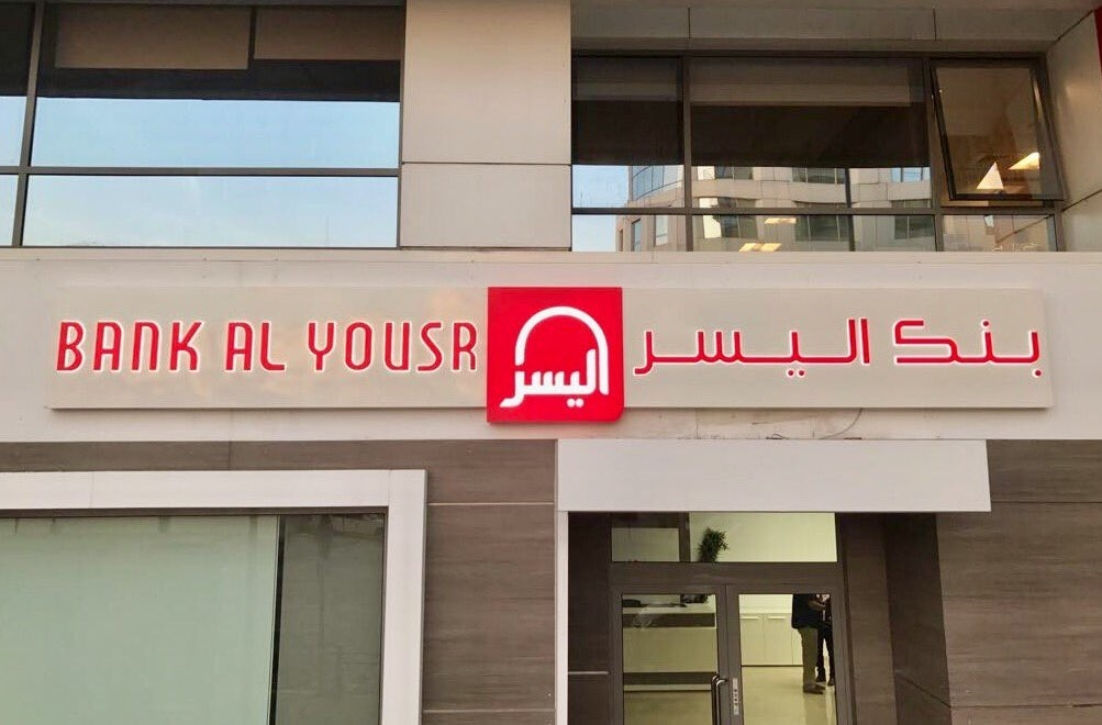 Bank Al Yousr is seeking to become a part of participatory finance in Morocco.