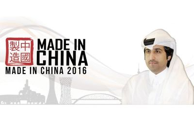 Doha to host Made in China exhibition starting Nov. 15