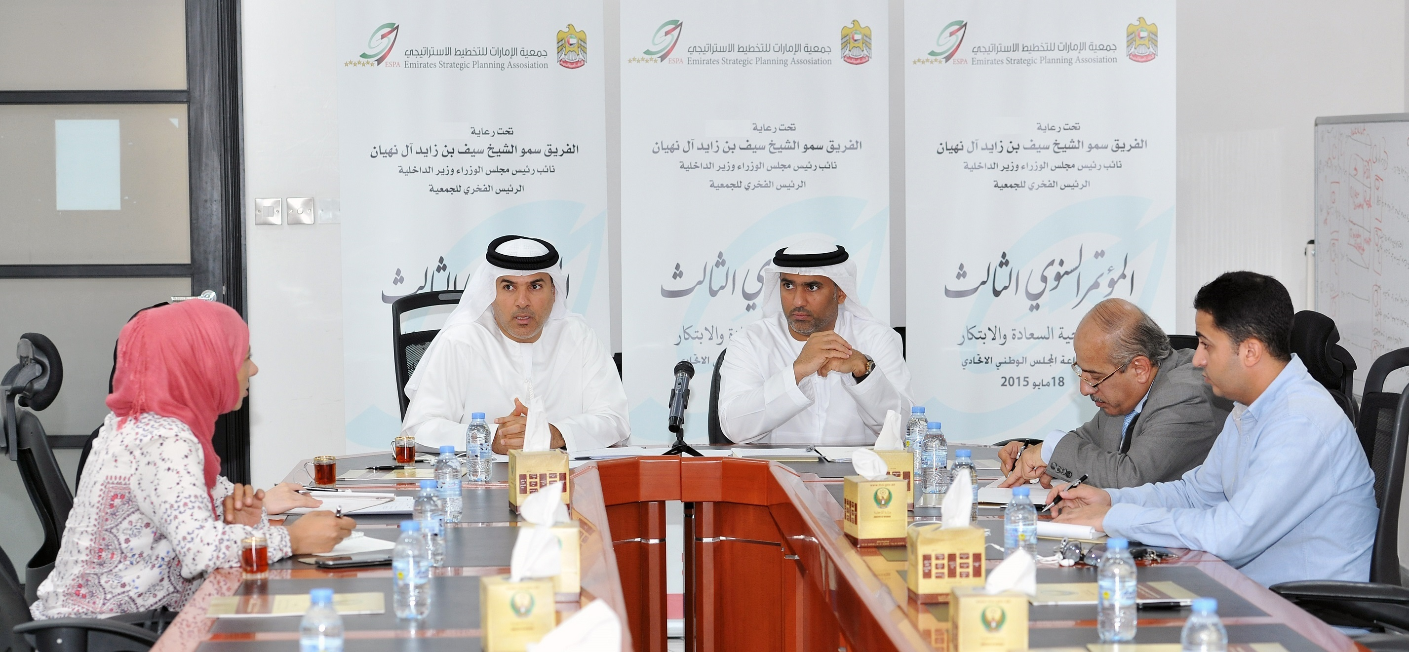 The Emirates Strategic Planning Association is organizing the Third Annual Conference.
